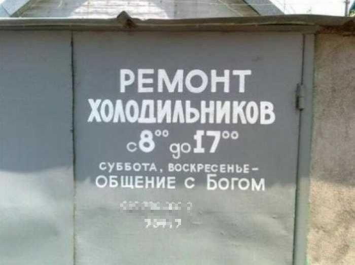 Смешные надписи и объявления от 14.01.2015 (22 фото)