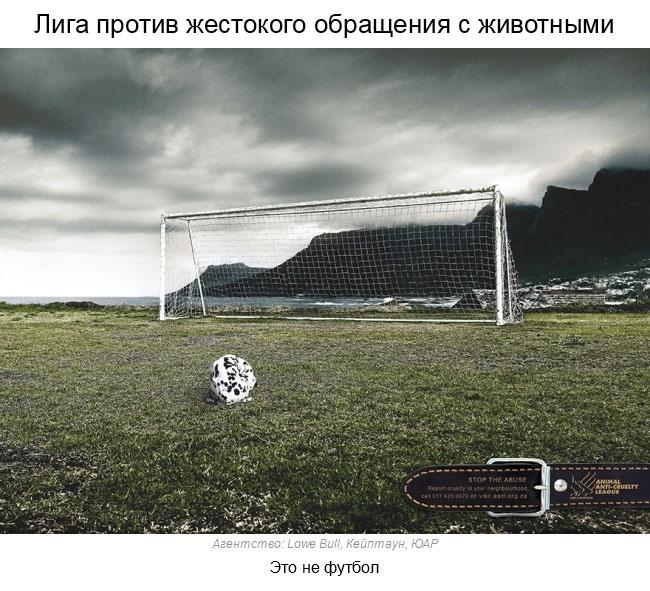Сильная социальная реклама, собранная со всего мира (37 фото)