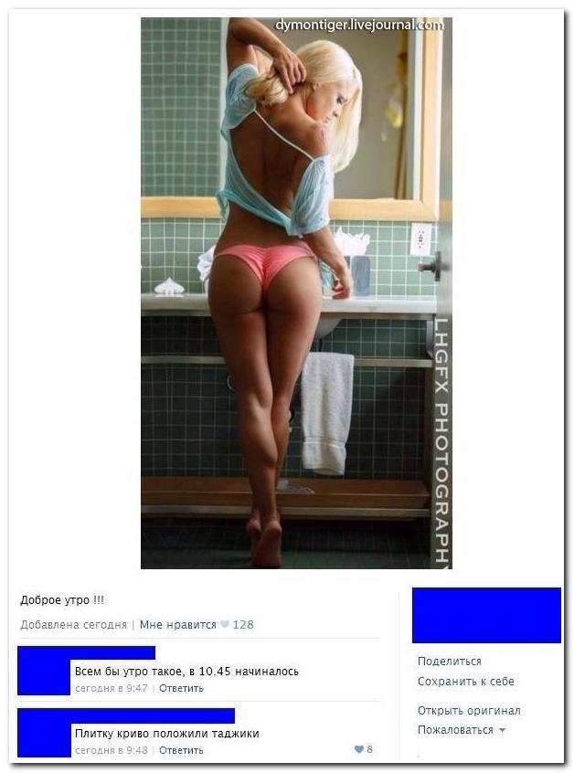 Смешные комментарии из социальных сетей от 15.01.2015 (15 фото)