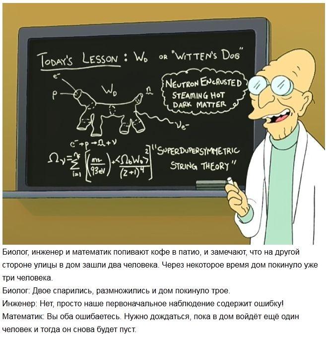 Шутки представителей научного мира (28 картинок)