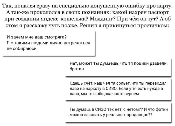 История о том, как парень вывел мошенника на чистую воду (12 скриншотов)