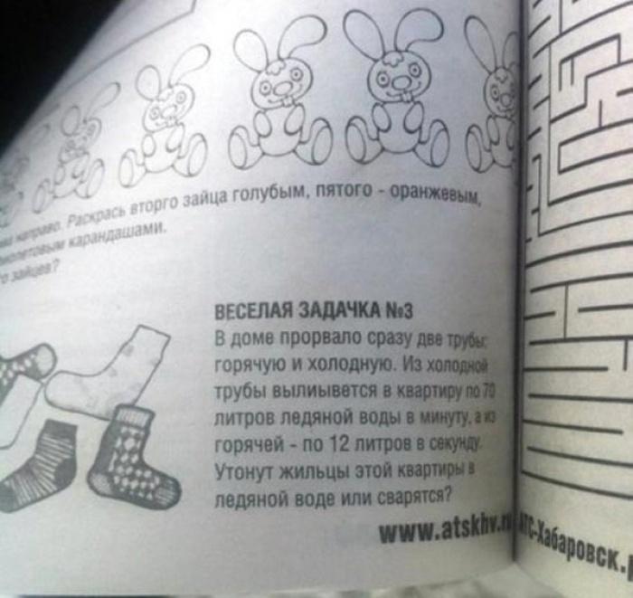 Простые задачки из учебников современных школьников (24 фото)