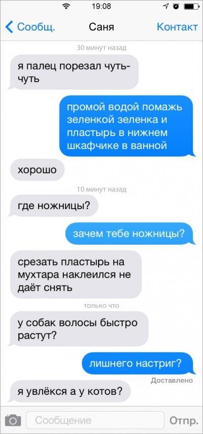 Прикольная СМС-переписка мамы с сыном (30 скриншотов)