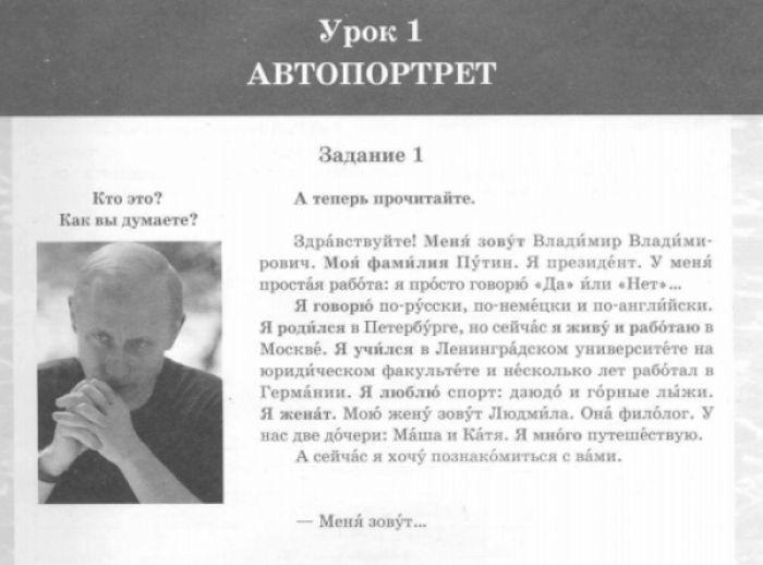 Прикольные учебники по русскому языку для иностранцев (23 фото)