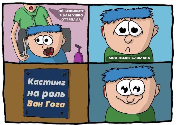 Подборка смешных комиксов 23.01.2015 (20 картинок)