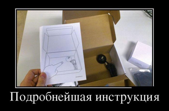 Смешные демотиваторы (30 картинок)