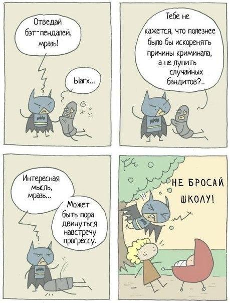 Прикольные комиксы 26.01. 2015 (20 картинок)