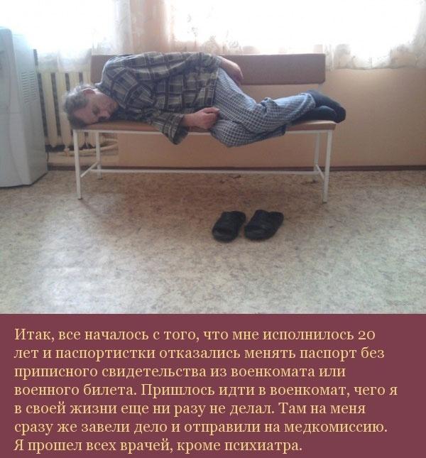 Психиатрическая больница глазами призывника
