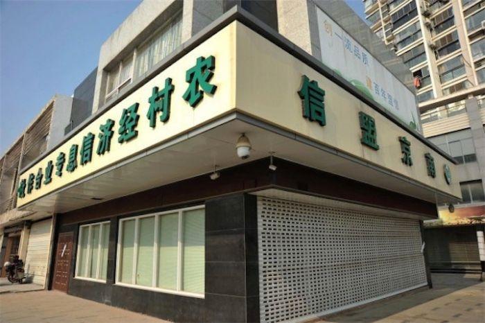Суперафера в Китае (2 фото)