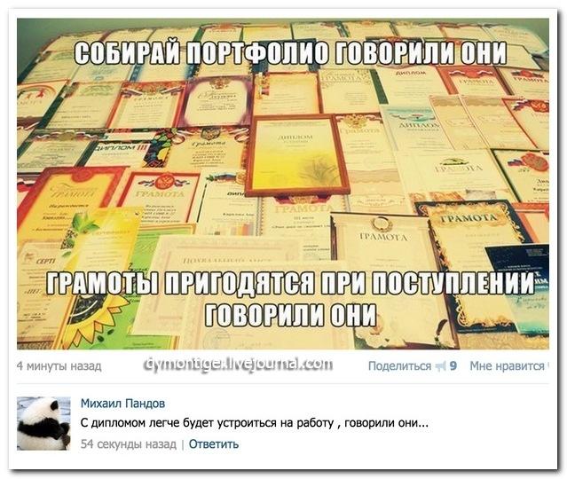 Подборка комментариев из социальных сетей (30 картинок)