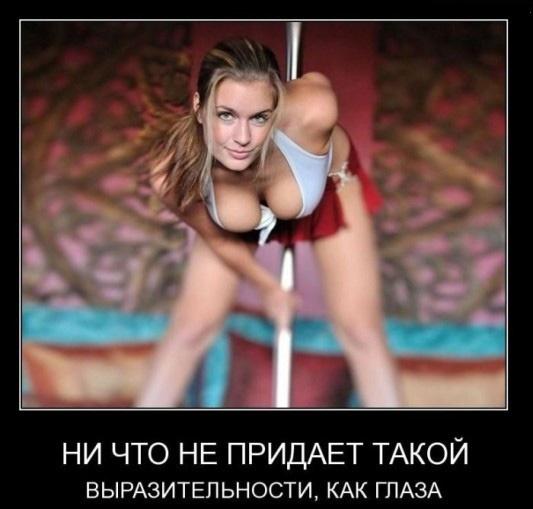 Подборка демотиваторов с девушками (31 фото)