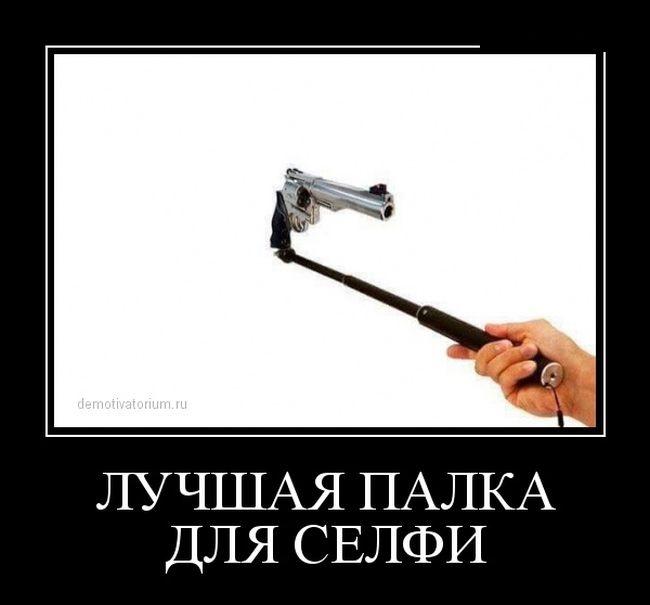 Демотиваторы 30.01.2015 (30 картинок)