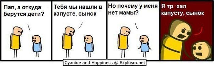 Подборка комиксов 30.01.2015 (20 картинок)