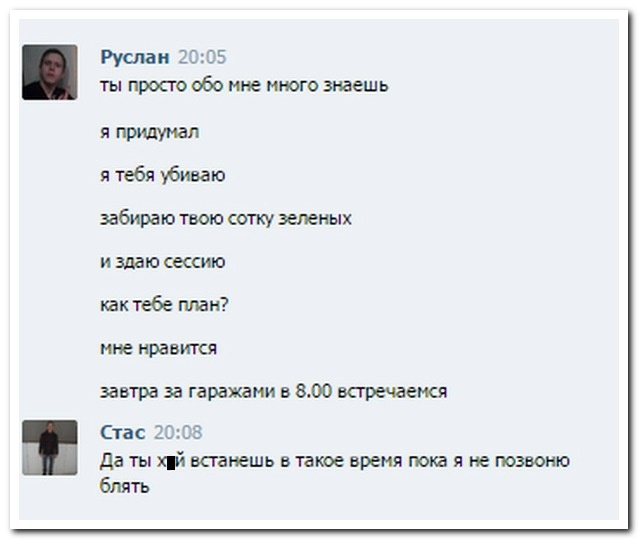 Прикольные комменты из соцсетей 31.01.2005 (28 картинок)