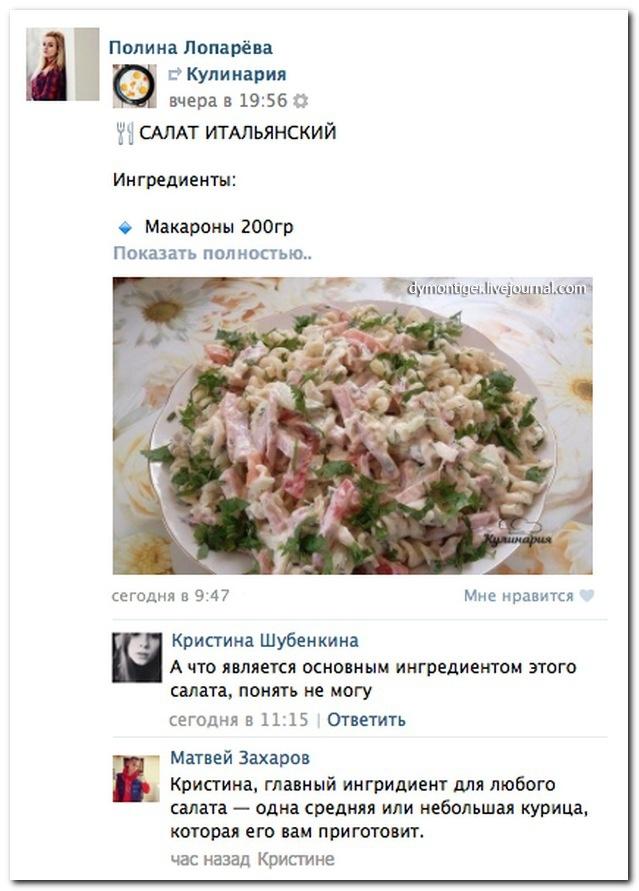 Подборка комментариев из социальных сетей  2. 02.2015 (30 картинок)