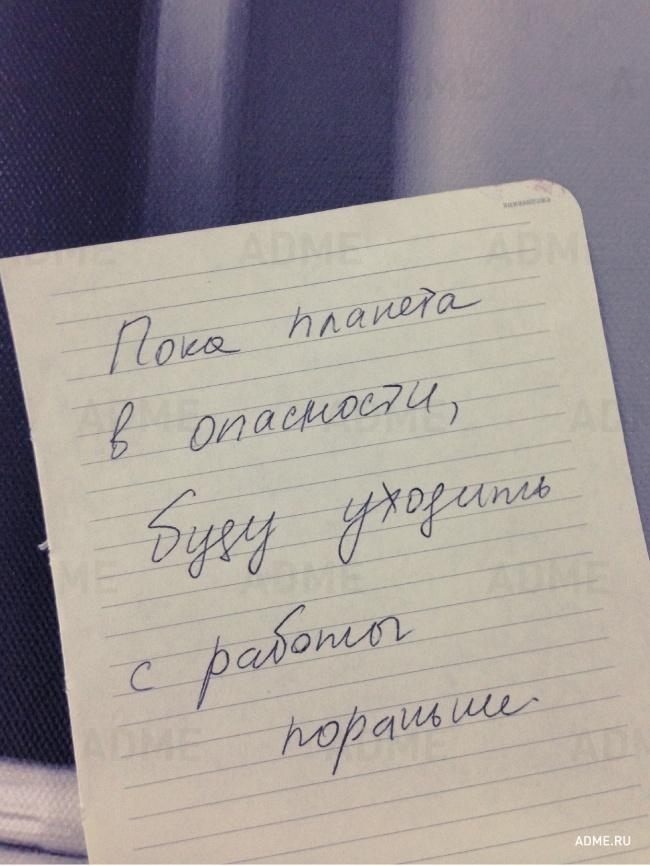 Прикольные офисные записки