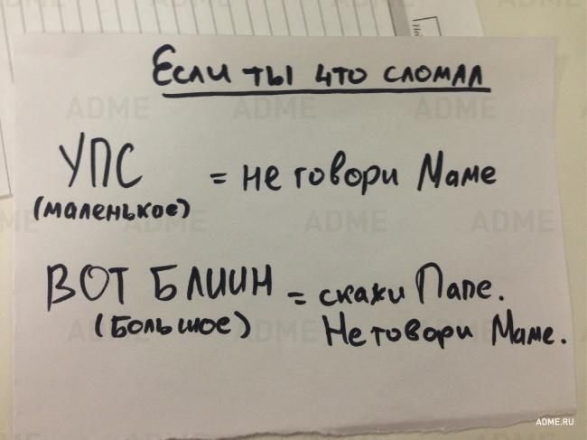 Смешные родительские записки-2