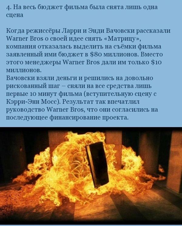 """Как снималась """"Матрица"""""""
