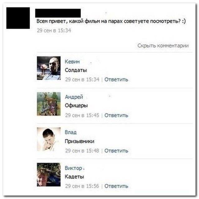 Подборка комментариев из социальных сетей  04. 02.2015 (30 картинок)