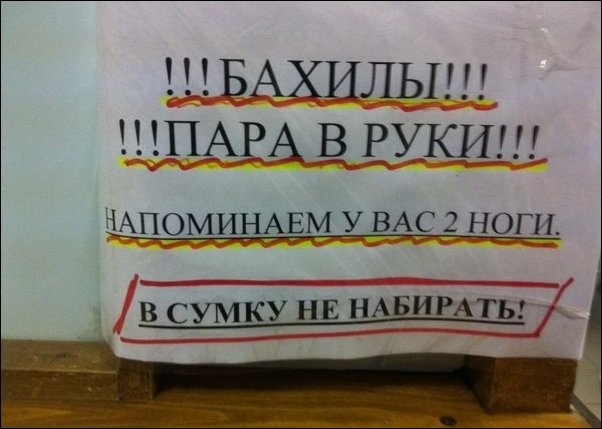 Смешные объявления и надписи 04.02.. 2015