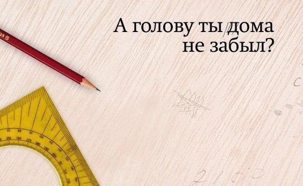 Любимые фразы школьных учителей