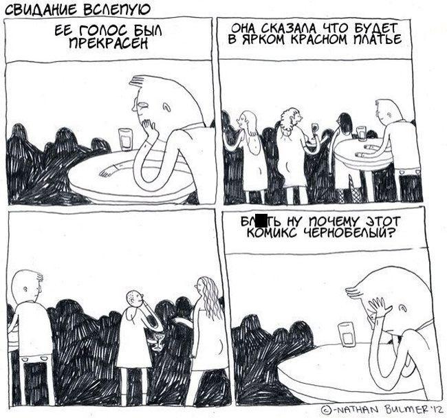 Смешные комиксы 05.02.2015 (19 картинок)
