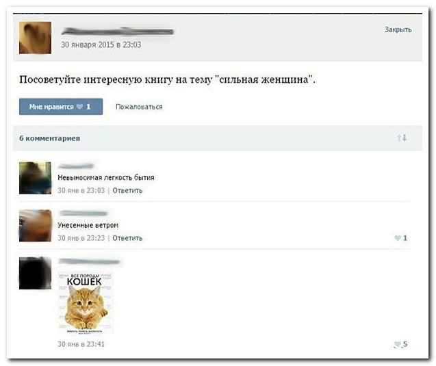 Прикольные комменты из соц. сетей 06.02.2015 (30 картинок)