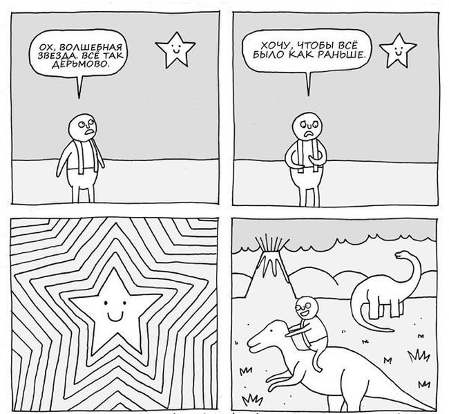 Подборка забавных комиксов (20 картинок)