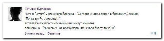 Подборка комментариев из социальных сетей  08. 02.2015 (30 картинок)