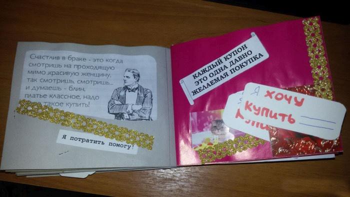 Отличный подарок мужу на День Св. Валентина (14 фото)