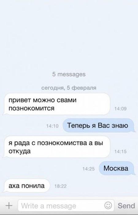"""Переписка генерального директора """"Вымпелкома"""" Вконтакте"""