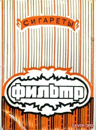 Табачные изделия времен СССР (52 фото)