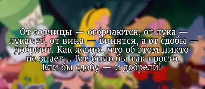 """Прикольные цитаты из """"Алисы в стране чудес"""" (19 цитат)"""