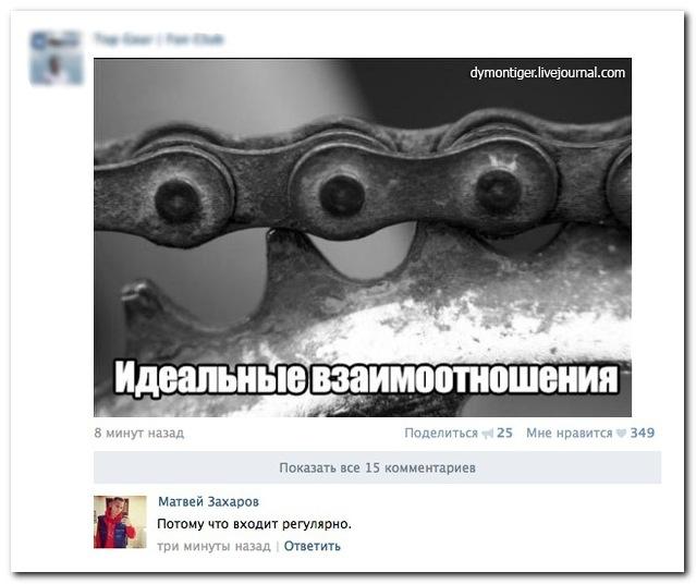 Подборка прикольных комментариев из соцсетей 12.02.2015