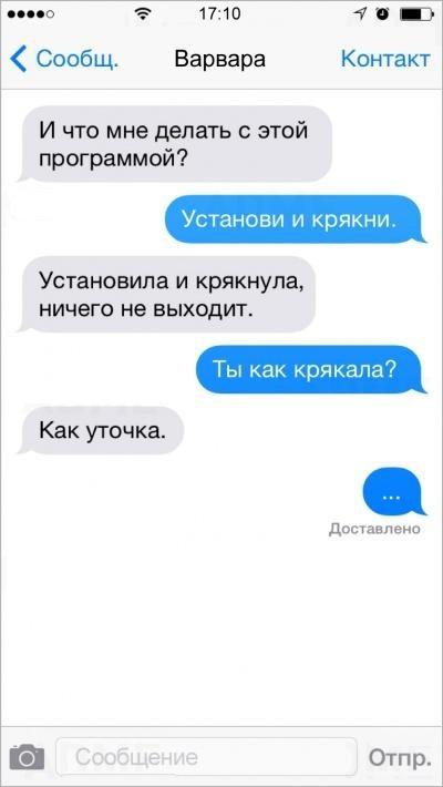 20 двусмысленных СМС