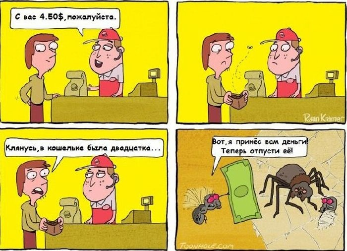 Подборка комиксов 13.02.2015 (20 картинок)