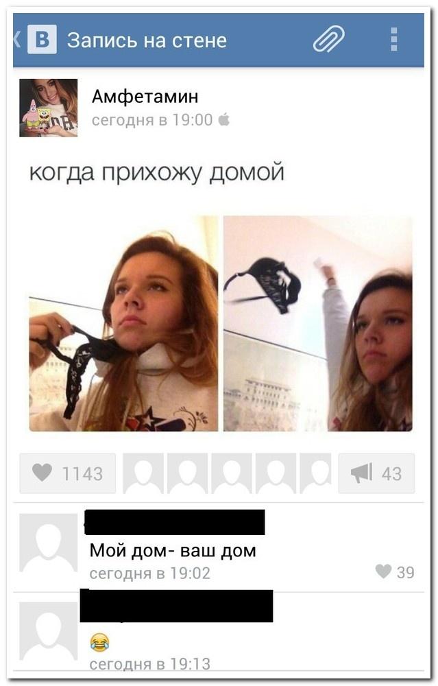 Смешные комментарии из соцсетей 14.02.2015 (24 скрина)