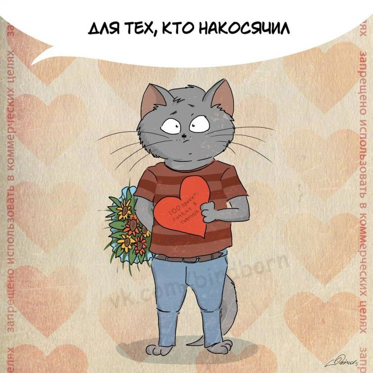 Открытки с влюбленными котами (10 картинок)