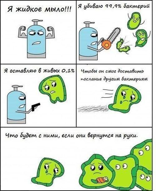 Подборка комиксов 16.02.2015 (20 картинок)
