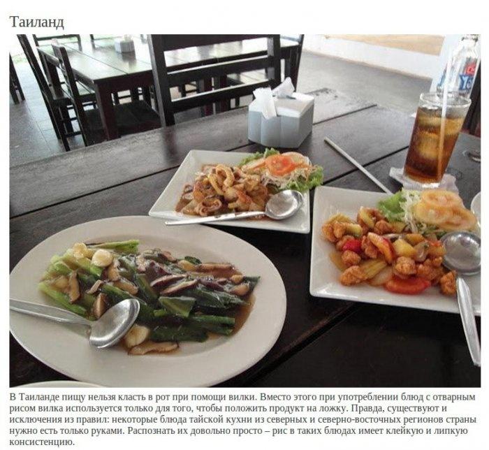 Правила поведения за столом в различных странах