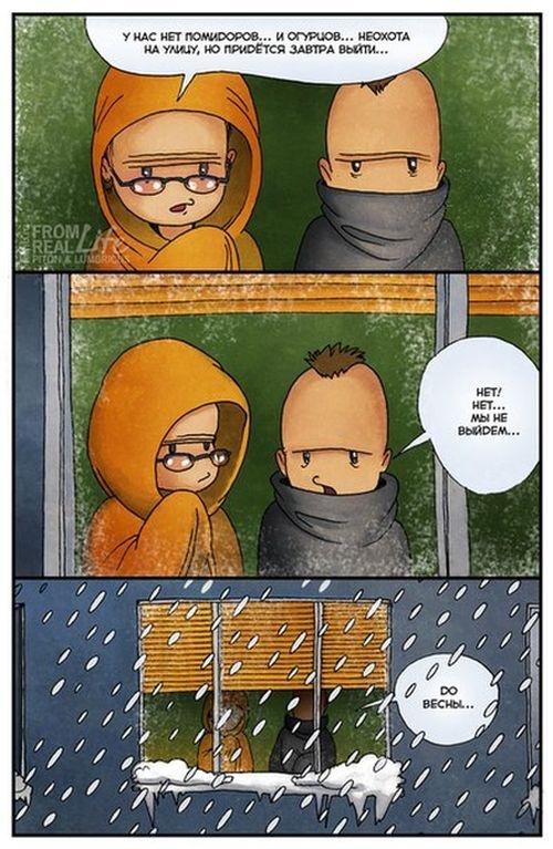 Подборк прикольных комиксов (19 картинок)