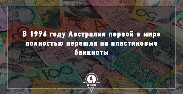 Прикольные факты о деньгах