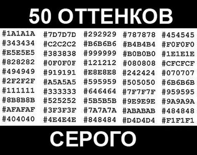 """Подборка прикольных картинок на тему """"50 оттенков серого"""" (37 фото и 2 гифки)"""