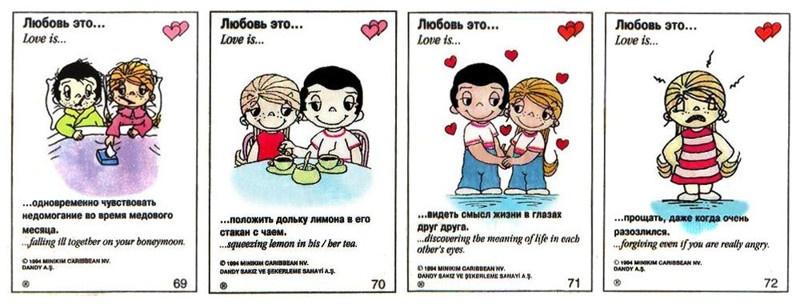 """Полная серия вкладышей жвачки """"Love is..."""""""