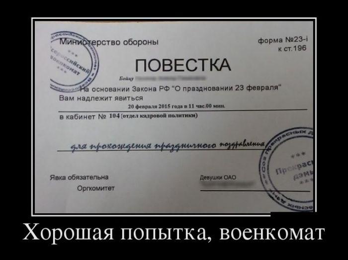 Подборка демотиваторов 24.02.2015 (30 картинок)