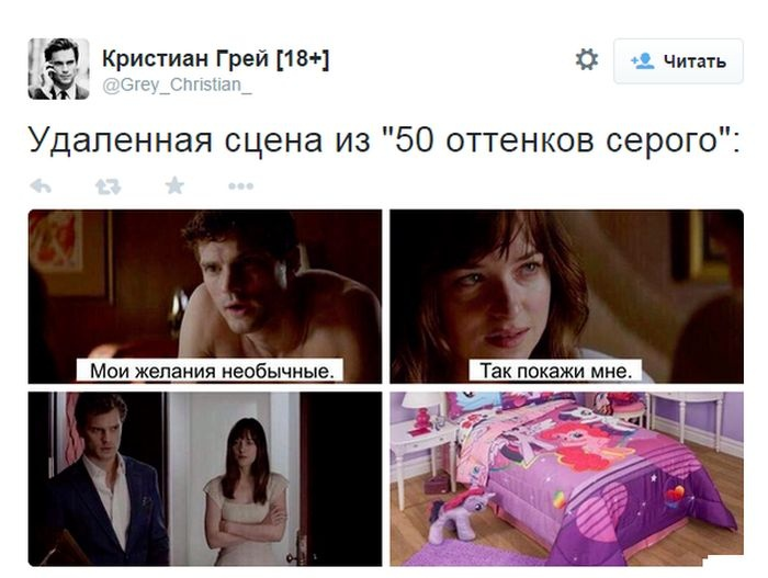 """Сетевые мемы на """"50 оттенков серого"""" (29 картинок)"""