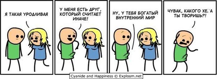 Подборка забавных комиксов 25.02.2015(20 картинок)