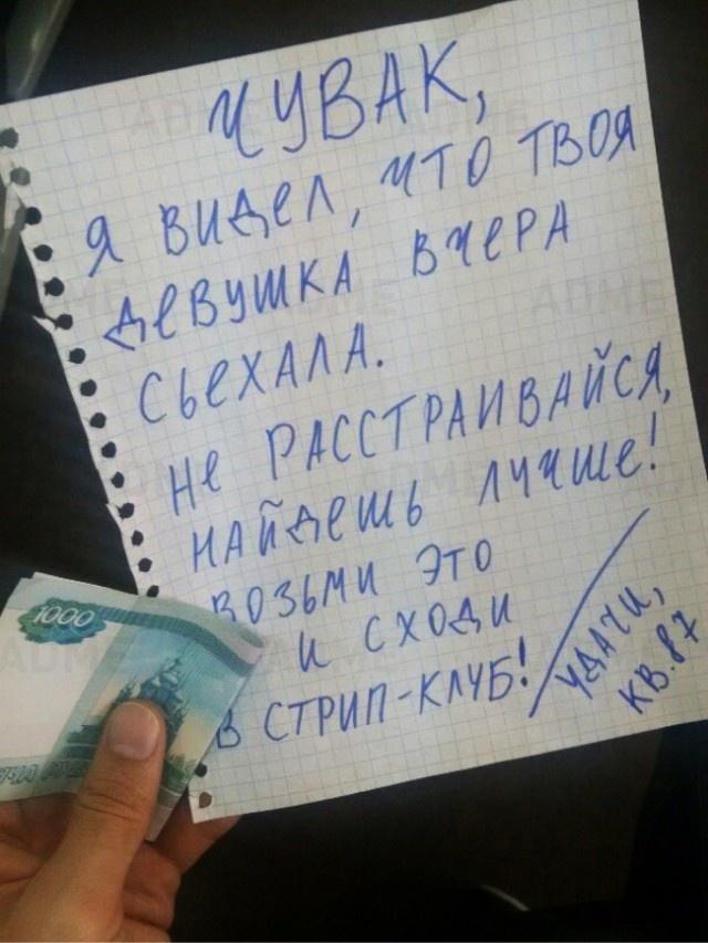 Смешные записки от соседей (20 записок)