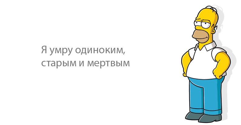 9 мудрых мыслей Гомера Симпсона