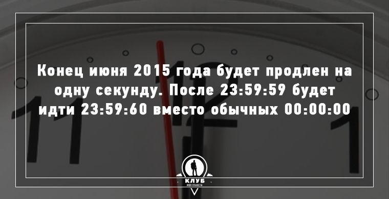 9 фактов, связанных со временем